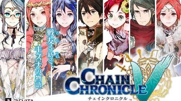 Chain-Chronicle-V-1.jpg
