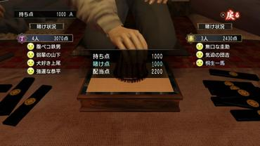 Yakuza-Zero-Free-App-for-PS-Vita-12.jpg