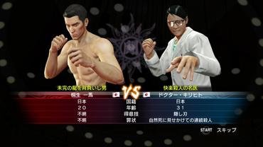 Yakuza-Zero-Free-App-for-PS-Vita-5.jpg