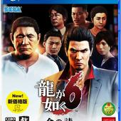 Yakuza-6---The-Song-of-Life-65.jpg