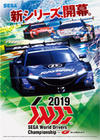 SEGA World Drivers Championship 2019