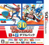 SEGA 3D Reprint Archives 1 & 2 Double Pack