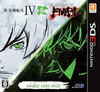 Shin Megami Tensei IV & Final Double Hero Pack