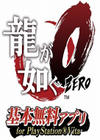 Yakuza Zero Free App for PS Vita