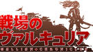 Valkyria-Chronicles-14.jpg
