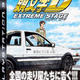 Initial D : Extreme Stage